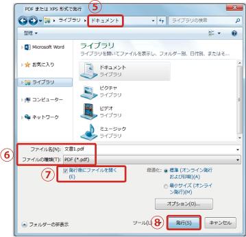 power point pdf 文字切れ