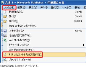 2007 microsoft office pdf xps 保存アドイン
